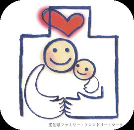 愛知県ファミリー・フレンドリー企業登録企業マーク