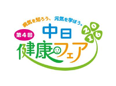 中日健康フェア