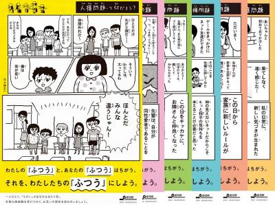 愛知県人権啓発ポスター