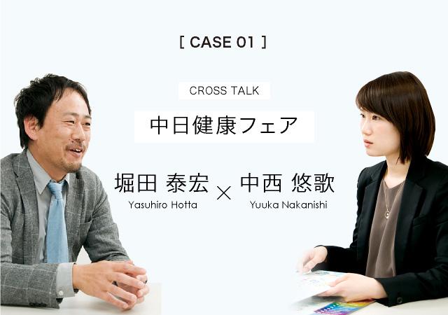 CASE001